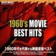 Various Artists 1960's Movie Best Hits(1960年代を代表する映画音楽ベスト)