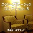 オルゴールサウンド J-POP オルゴール作品集 スクリーン ミュージック コレクション-6