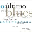 ウーゴ・ファトルーソ ウルティモ・ブルース・・・南米のピアノ・スタンダード!