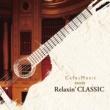 アントニオ・モリナ・ガレリオ Cafe Music meets Relaxin' CLASSIC