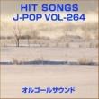 オルゴールサウンド J-POP オルゴール J-POP HIT VOL-264