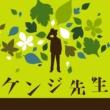 CARAMELBOX, 吉良知彦 & ZABADAK ケンジ先生