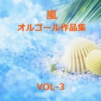 オルゴールサウンド J-POP アオゾラペダル -リラックスオルゴール-