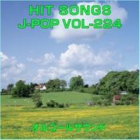 オルゴールサウンド J-POP 二人は恋人 (オルゴール)