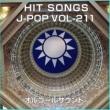オルゴールサウンド J-POP オルゴール J-POP HIT VOL-211