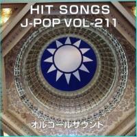 オルゴールサウンド J-POP 曖歌 (オルゴール)