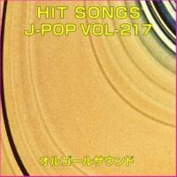 オルゴールサウンド J-POP 偶然の確率 (オルゴール)