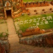 メロジー製作所 メロポタミア文明 第三章