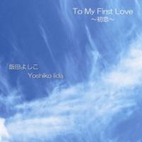 飯田よしこ To My First Love