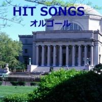 オルゴールサウンド J-POP いっぽんでもニンジン Originally Performed By なぎらけんいち