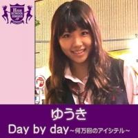 ゆうき Day by day ~何万回のアイシテル~(HIGHSCHOOLSINGER.JP)