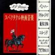 The New 101 Strings Orchestra ララのテ-マ(「ドクトル・ジバゴ」)