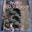 オルゴールサウンド J-POP カリヨン 天使の魔法のベル クリスマスソング (オルゴール)