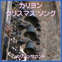 オルゴールサウンド J-POP アメイジング・グレイス (オルゴール)