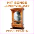 オルゴールサウンド J-POP オルゴール J-POP HIT VOL-247