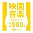スターライト オーケストラ&シンガーズ 映画音楽ベストヒット1990年代Vol 10