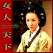 ヴァリアス・アーティスト 女人天下 (韓国ドラマ) オリジナル・サウンドトラック