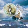 喜多郎 ノアの箱舟