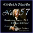 石原眞治 バッハ・イン・オルゴール157 / ブランデンブルグ協奏曲第3番 ト長調 BWV1048