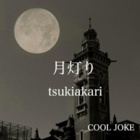 COOL JOKE 月灯り
