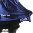 神田優花 Water me
