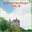 オルゴールサウンド J-POP オルゴール作品集 クラシック コレクション VOL-5