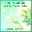 オルゴールサウンド J-POP オルゴール J-POP HIT VOL-143