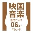 スターライト・オーケストラ&シンガーズ 映画音楽ベストヒット2006年~Vol5