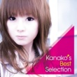 星野奏子 Kanako's Best Selection