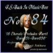 石原眞治 バッハ・イン・オルゴール184 /十八のコラール前奏曲 その1 BWV651からBWV656