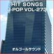 オルゴールサウンド J-POP オルゴール J-POP HIT VOL-273