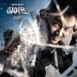 Various Artists Hero OST