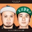 サイプレス上野とロベルト吉野 ヨコハマシカ feat. OZROSAURUS
