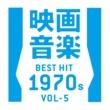 スターライト・オーケストラ&シンガーズ 映画音楽ベストヒット1970年代Vol5
