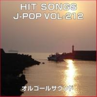 オルゴールサウンド J-POP pieces (オルゴール)