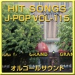オルゴールサウンド J-POP オルゴール J-POP HIT VOL-115