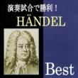 ロンドン・ミュージカル・アーツ/ヨハン・ランドー(指揮) ヘンデルのラルゴ