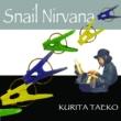 栗田妙子 Snail Nirvana ~ 彼岸のカタツムリ