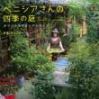 川上ミネ 映画「ベニシアさんの四季の庭」オリジナルサウンドトラック