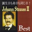 Various Artists 誕生日も命日も同じ日!J.シュトラウス II・ベスト