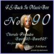 石原眞治 バッハ・イン・オルゴール190 /コラール前奏曲 BWV690からBWV695