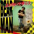 BEAR MAN & 55LEVEL 皆で朝まで