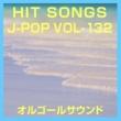 オルゴールサウンド J-POP オルゴール J-POP HIT VOL-132