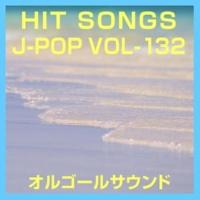 オルゴールサウンド J-POP ハルカ (オルゴール)