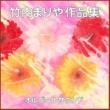 オルゴールサウンド J-POP 純愛ラプソディ (オルゴール)