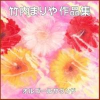 オルゴールサウンド J-POP 恋の嵐 (オルゴール)