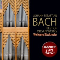 Wolfgang Stockmeier トリオ ト長調 BWV 586(原曲:テレマン)