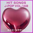 オルゴールサウンド J-POP オルゴール J-POP HIT VOL-148