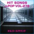 オルゴールサウンド J-POP オルゴール J-POP HIT VOL-276