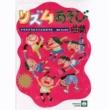 八王子ぞうれっしゃ合唱団,井上伸子&松崎順司 リズムあそび曲集 クラスでうたうこどものうた